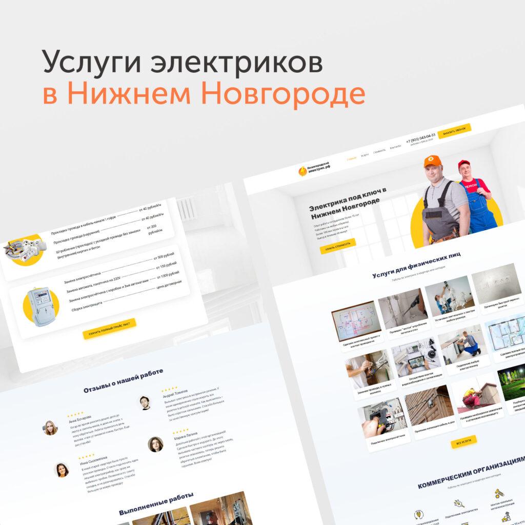 Услуги электрика в Нижнем Новгороде