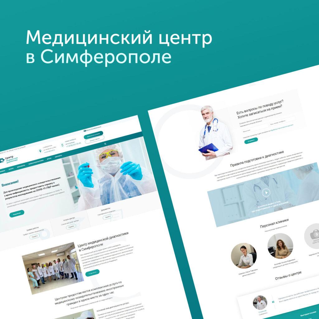 Медицинский центр в Симферополе